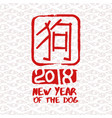 chinese new year 2018 dog calligraphy stamp art vector image vector image