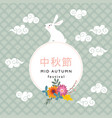 mid autumn festival greeting card invitation with vector image