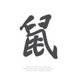 chinese character rat11 vector image vector image