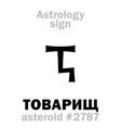astrology asteroid tovarishch vector image vector image