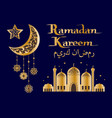 ramadan kareem holy month vector image vector image