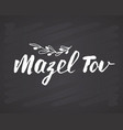 mazel tov calligraphic lettering sign hand drawn vector image vector image