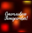 handwritten phrase translated from russian merry vector image vector image