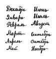 lettering inscriptions with russian names vector image
