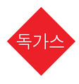 poison gas stamp in korean vector image