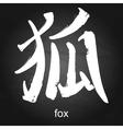 Kanji hieroglyph fox vector image vector image