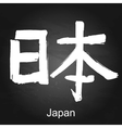 Kanji hieroglyph Japan vector image vector image