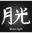 Kanji hieroglyph moon light vector image vector image