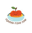 rosh hashanah jewish holiday design with funny vector image vector image