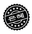 benefits stamp in korean vector image vector image