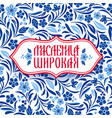 lettering with shrovetide russian celebration vector image vector image