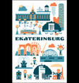 ekaterinburg russia of city vector image