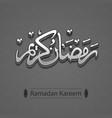 ramadan kareem background with arabic calligraphy vector image vector image