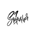 hand drawn typography lettering 1 september vector image vector image