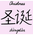 chinese character christmas vector image vector image