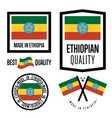 ethiopia quality label set for goods vector image vector image