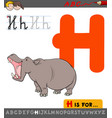 letter h with cartoon hippopotamus vector image vector image