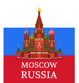 saint basil cathedral on russian flag color poster vector image vector image