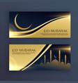 set of eid mubarak festival banners vector image