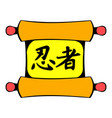ancient chinese scroll icon icon cartoon vector image vector image