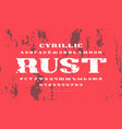 stock cyrillic extended serif font vector image vector image