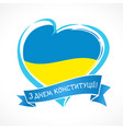 constitution day love ukraine emblem vector image vector image