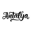 antalya city hand written brush lettering vector image