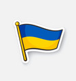 sticker flag ukraine on flagstaff vector image