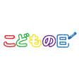 crayon logo for the japanese boys festival vector image vector image