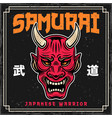 japanese samurai demon mask colored poster vector image vector image