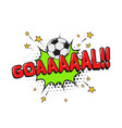 loud shout of football goal speech bubble isolated vector image vector image