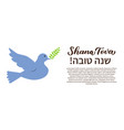 shana tova calligraphy hand lettering with flying vector image vector image