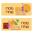 Happy Passover background vector image vector image