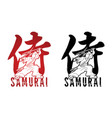samurai with japanese text brush mean samurai vector image