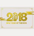 chinese new year dog 2018 gold paper cut card vector image vector image