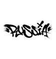 sprayed russia font graffiti with overspray in vector image