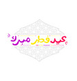 colorful greeting eid al fitr with arabesque vector image vector image