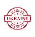ukraine vector image vector image