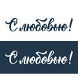 with love set of russian modern calligraphy vector image vector image
