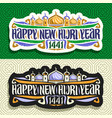 logos for islamic new year vector image vector image
