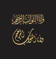 arabic calligraphy al-baqarah 2 160