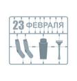 february 23 plastic model kits gift for men vector image vector image