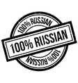 100 percent russian rubber stamp vector image vector image