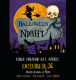halloween holiday party spooky night poster vector image vector image