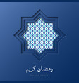 ramadan kareem paper octagon vector image
