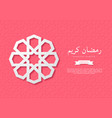 ramadan kareem holiday background vector image
