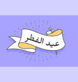 ribbon with text eid al-fitr muslim religious vector image