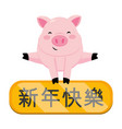 pig and chinese calligraphy vector image