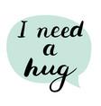 i need a hug text brush calligraphy vector image vector image