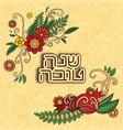 rosh hashanah jewish new year greeting card with vector image vector image